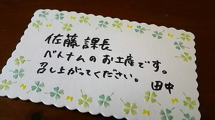 会社 お土産 メモ