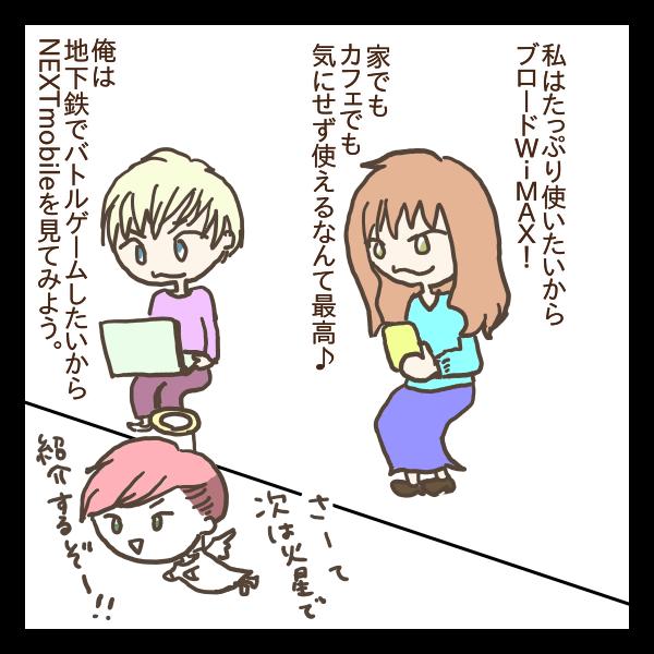 wifi 無制限