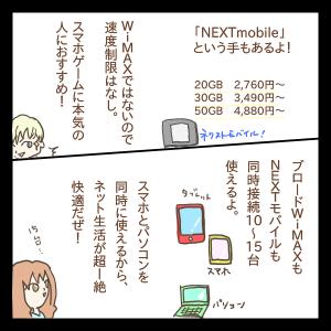 wimax 無制限