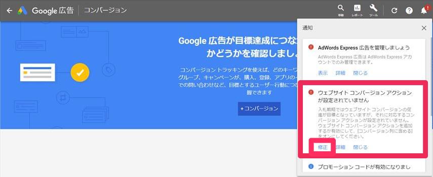 ウェブサイトコンバージョンアクションが設定されていません