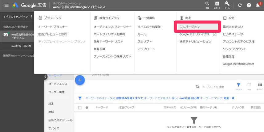 google広告 コンバージョン