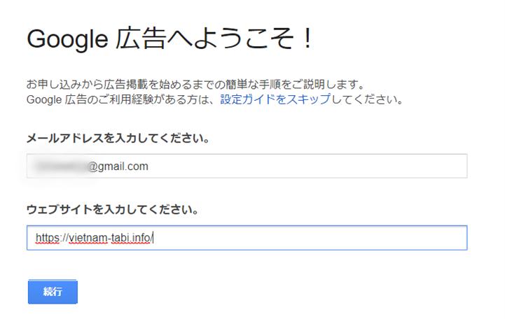Google広告 出し方