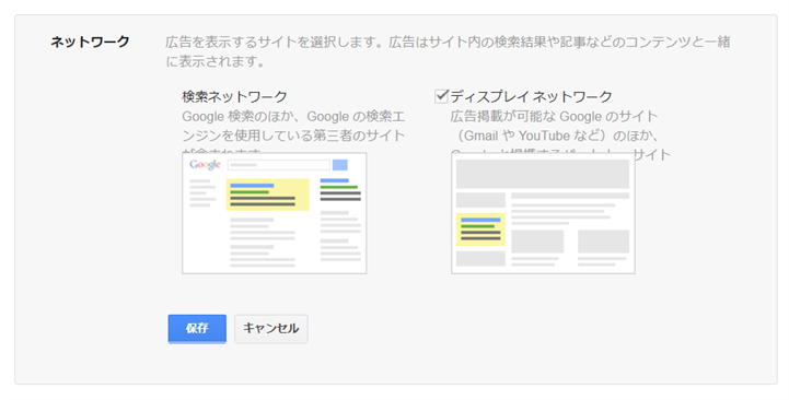 Google広告 使い方