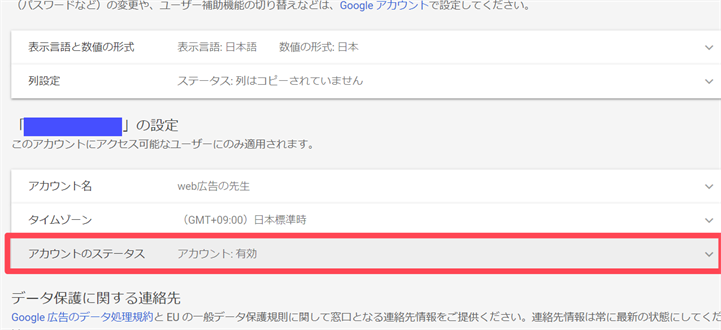 Google広告アカウントの削除