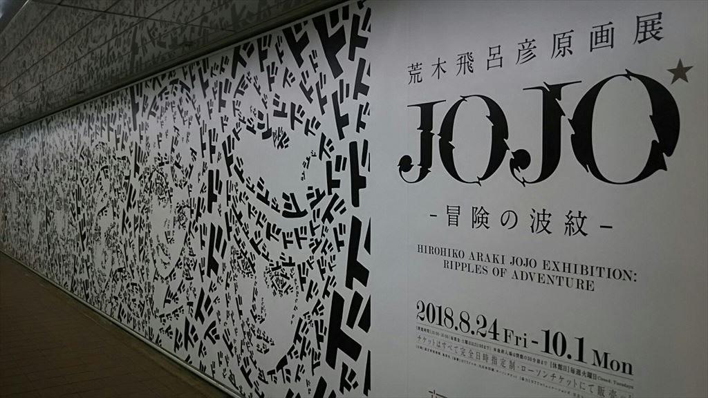 ジョジョ 新宿