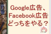 Google広告 Facebook広告