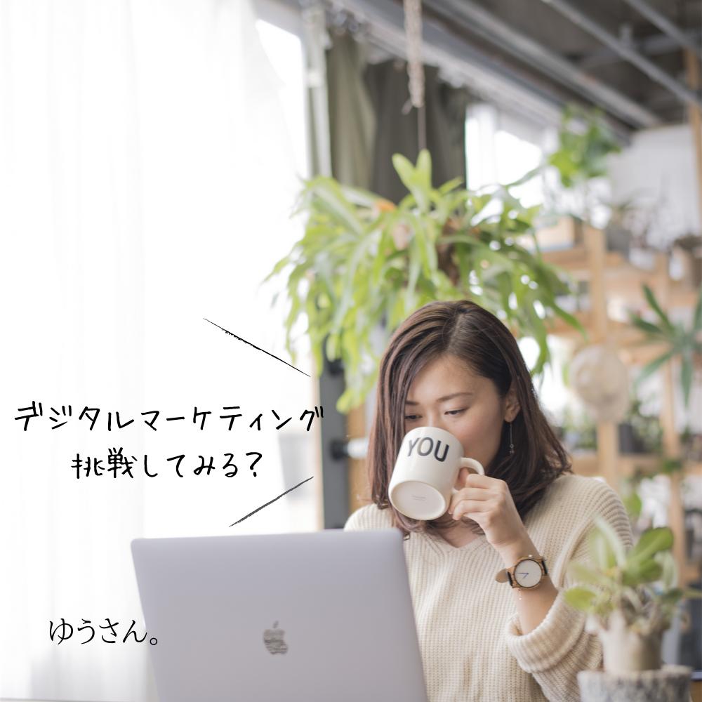 女性マーケターゆうさん。のWeb戦略│Web広告の専門家高木優の公式ブログ