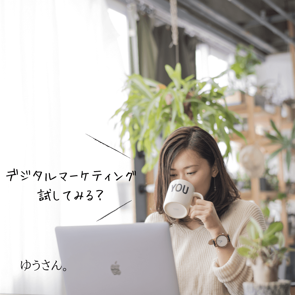 ゆうさんのWEB講座。|SEO×WEB広告マーケティングの専門家 高木優の公式ブログ