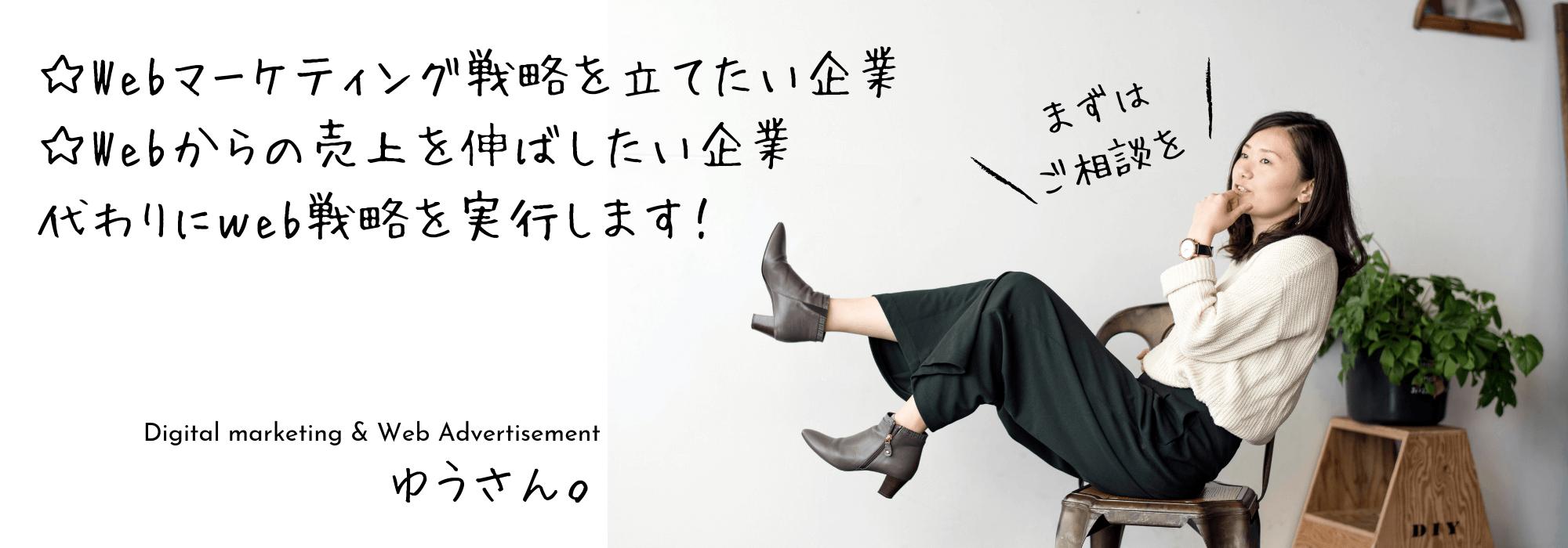 ゆうさんのWEB講座。|女性向けマーケティングの専門家 高木優の公式ブログ