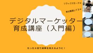 デジタルマーケター育成講座