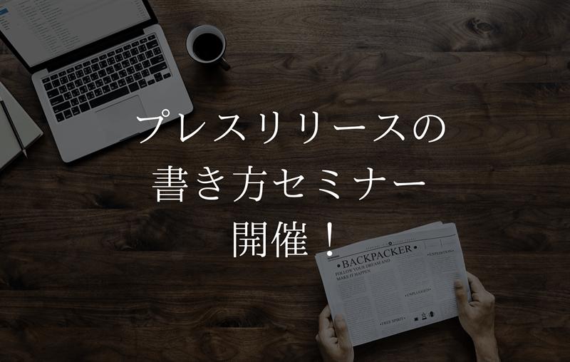 プレスリリースの書き方セミナー