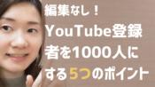 YouTube1000人登録する方法